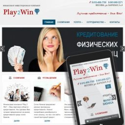 Play to Win, Investment company (Moscow, Russia) Project: Web Design, Development, Graphic Design